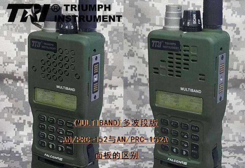 TRI AN PRC 152A Aluminum Walkie Talkie MULTIBAND 5w 10w IPX 7 Metal PRC 152A